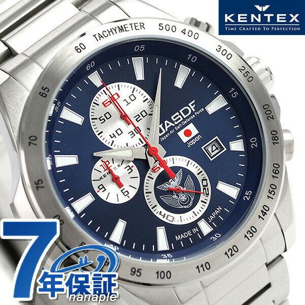【1000円割引クーポン 21日1時59分まで】ケンテックス JSDF プロ クオーツ 日本製 S648M-01 Kentex メンズ 腕時計 シャイニングブルー 時計