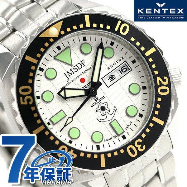 【1000円割引クーポン 21日1時59分まで】ケンテックス JSDF プロ クオーツ 日本製 S649M-01 Kentex メンズ 腕時計 シルバー 時計