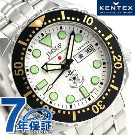 【今なら店内ポイント最大44倍】 ケンテックス JSDF プロ クオーツ 日本製 S649M-01 Kentex メンズ 腕時計 シルバー 時計