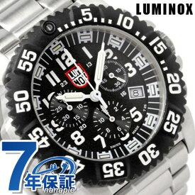 【20日は全品5倍でポイント最大22倍】 ルミノックス LUMINOX ネイビー シールズ スティール クロノグラフ 腕時計 ホワイト 3182【あす楽対応】