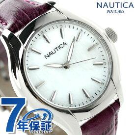 ノーティカ NCT 18 クロコレザー レディース 腕時計 NAI11004M NAUTICA ホワイトシェル×パープル 時計