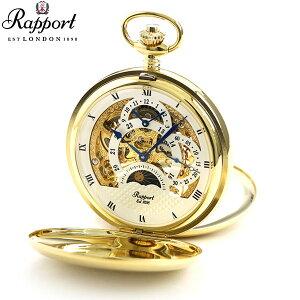 【今ならポイント最大25.5倍】 ラポート 懐中時計 デュアルタイム サン&ムーン ダブルハンターケース イギリス製 手巻き PW40 ゴールド 時計