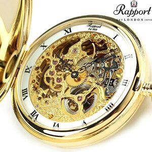 【今ならポイント最大34.5倍】 ラポート 懐中時計 手巻き ダブルハンター PW90 Rapport ポケットウォッチ スケルトン×ゴールド 時計