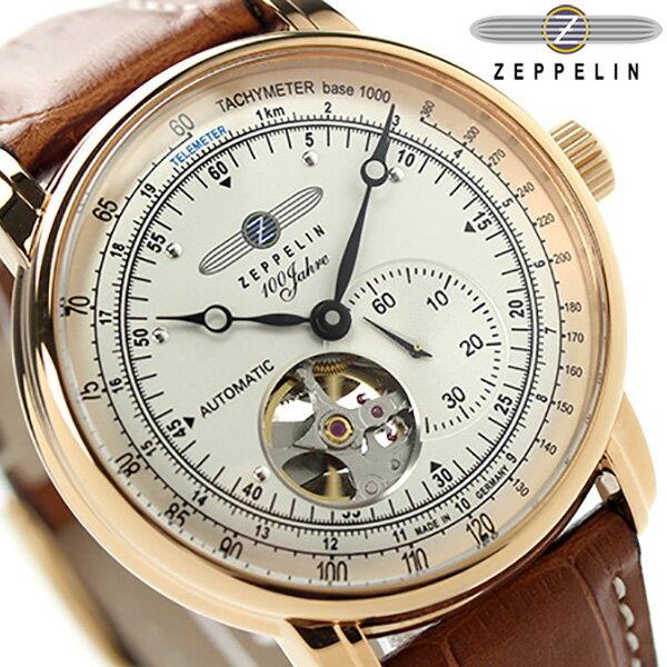 ツェッペリン 100周年 記念モデル オープンハート ZE7662-5 Zeppelin メンズ 腕時計 自動巻き シルバー×ライトブラウン レザーベルト 時計