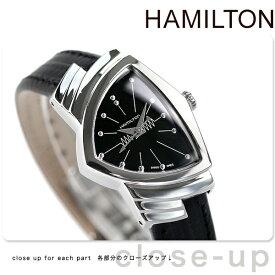 【今なら500円割引クーポン&店内ポイント最大44倍】 ハミルトン ベンチュラ 腕時計 レディース HAMILTON H24211732 時計【あす楽対応】