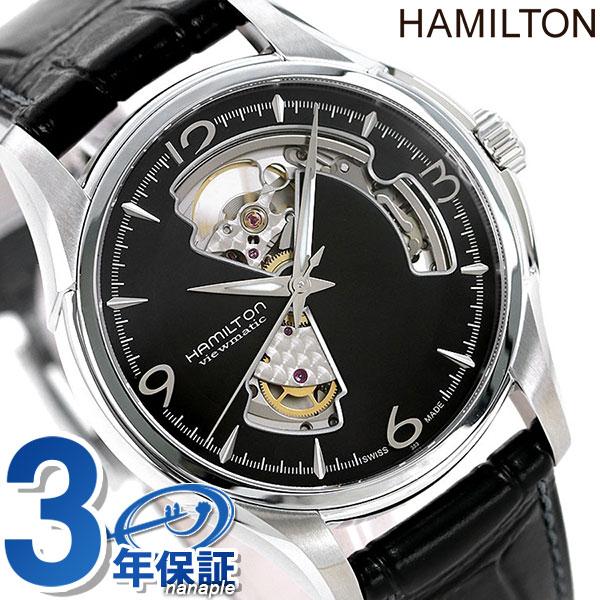 【エントリーでさらにポイント+4倍!26日1時59分まで】 ハミルトン ジャズマスター オープンハート 腕時計 HAMILTON H32565735 新品 送料無料 時計【あす楽対応】