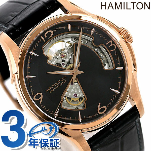 【エントリーだけでポイント8倍 27日9:59まで】 ハミルトン ジャズマスター オープンハート 腕時計 HAMILTON H32575735 時計