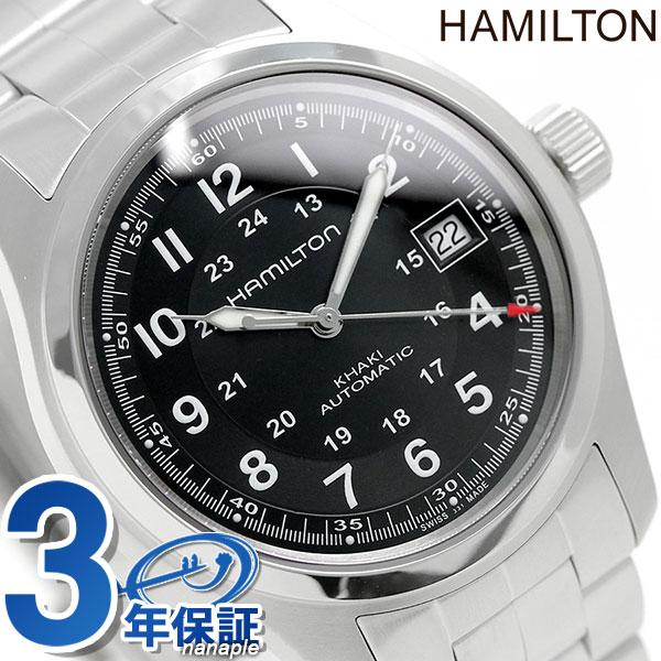 ハミルトン カーキ フィールド 腕時計 HAMILTON H70455133 時計