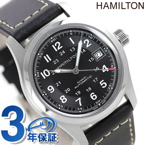 ハミルトン カーキ フィールド 腕時計 HAMILTON H70455733 時計【あす楽対応】