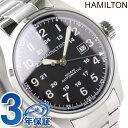 【3月上旬入荷予定 予約受付中♪】ハミルトン カーキ フィールド 腕時計 HAMILTON H70625133 時計