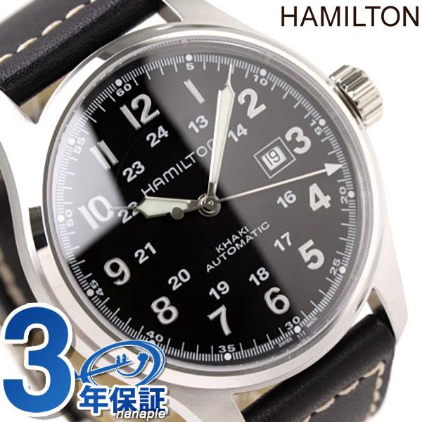 【エントリーだけでポイント5倍 27日9:59まで】 ハミルトン カーキ フィールド 腕時計 HAMILTON H70625533 時計