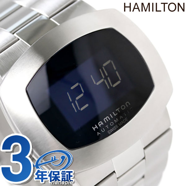 【3月上旬入荷予定 予約受付中♪】H52515139 ハミルトン HAMILTON マチック デジタル パルソマティック