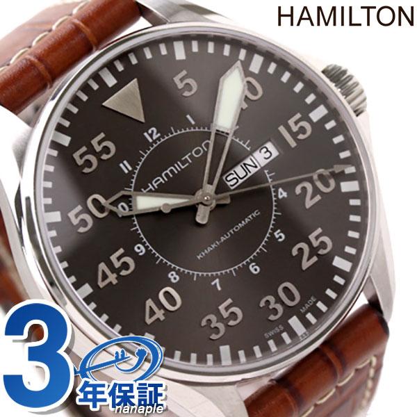 ハミルトン カーキ 腕時計 HAMILTON H64715885 パイロット 時計【あす楽対応】