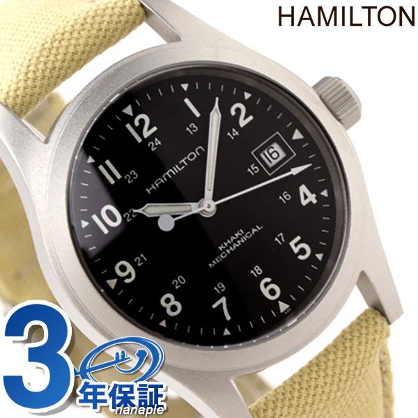ハミルトン カーキ フィールド 腕時計 HAMILTON H69419933 メカ オフィサー 時計【あす楽対応】