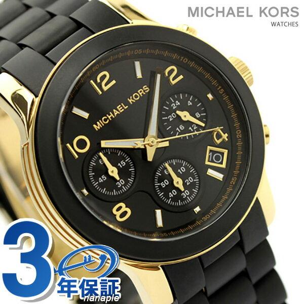 【エントリーだけでポイント3倍 27日9:59まで】 MICHAEL KORS マイケル コース レディース 腕時計 クロノグラフ ブラック×ゴールド ラバーベルト MK5191 時計
