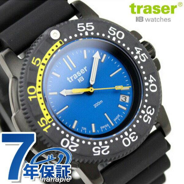 店内ポイント最大43倍!26日1時59分まで! traser トレーサー H3 ダイバーズ ウォッチ ノーティック ブルー ラバーベルト P6504.93C.6E.03 腕時計 時計