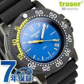 【今なら10%割引クーポン!25日23時59分まで】 traser トレーサー H3 ダイバーズ ウォッチ ノーティック ブルー ラバーベルト P6504.93C.6E.03 腕時計 時計【あす楽対応】