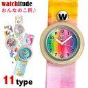 キッズ 子供用 女の子 腕時計 パッチン 時計 watchitude スラップウォッチ 選べるモデル