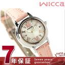 シチズン ウィッカ ハッピーダイアリー 電波ソーラー KL0-014-90 CITIZEN wicca レディース 腕時計 スターシャワー シ…