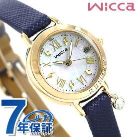 【10日なら全品5倍でポイント最大28倍】 シチズン ウィッカ 電波ソーラー レディース 腕時計 KL0-821-10 ホワイトシェル 時計【あす楽対応】