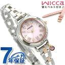 シチズン ウィッカ 電波ソーラー 流通限定モデル レディース 腕時計 KL0-839-91 CITIZEN wicca ブレスライン ピンク …