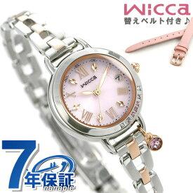 シチズン ウィッカ 電波ソーラー 流通限定モデル レディース 腕時計 KL0-839-91 CITIZEN wicca ブレスライン ピンク 時計【あす楽対応】