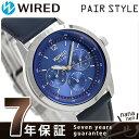 セイコー ワイアード ペアスタイル 限定モデル ソーラー AGAD727 SEIKO WIRED 腕時計 ブルー