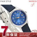 セイコー ワイアード エフ ペアスタイル 限定モデル AGED712 SEIKO WIRED f 腕時計 ブルー 時計
