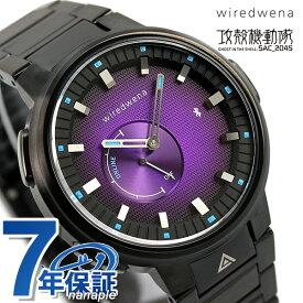 【20日はさらに+4倍でポイント最大27倍】 セイコー wiredwena 攻殻機動隊 草薙素子 限定モデル スマートウォッチ 腕時計 AGAB703 SEIKO WIRED ワイアード パープル×ブラック 時計