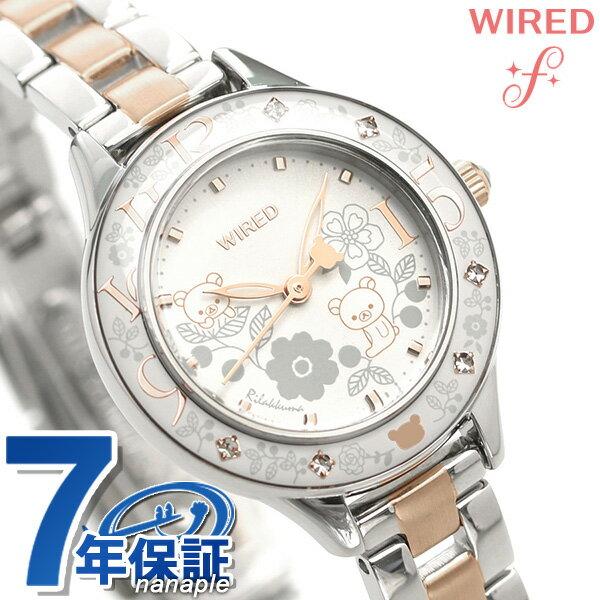【エントリーでさらにポイント+4倍!21日20時〜26日1時59分まで】 セイコー ワイアード エフ リラックマ 15周年 限定モデル レディース 腕時計 AGEK743 SEIKO シルバー 時計【あす楽対応】