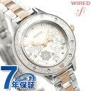 セイコー ワイアード エフ リラックマ 15周年 限定モデル レディース 腕時計 AGEK743 SEIKO シルバー 時計【あす楽対…