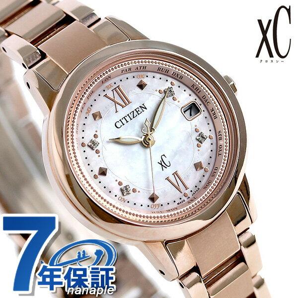 【バッグ付き♪】シチズン クロスシー サクラピンク(R) マニキュア 限定モデル EC1147-52W CITIZEN xC 腕時計 チタン 時計【あす楽対応】