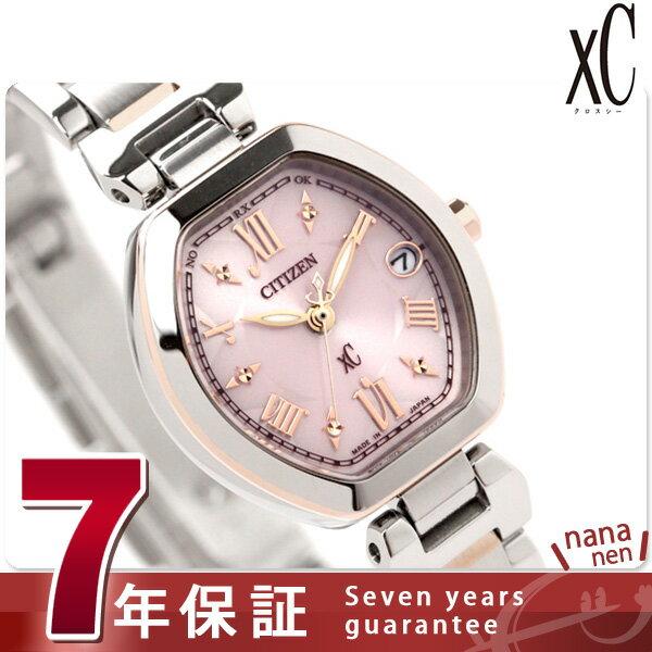 【ノベルティ付き♪】シチズン クロスシー ソーラー 電波時計 ピンク CITIZEN xC ES8054-50W 腕時計 時計