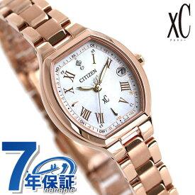 シチズン クロスシー エコドライブ電波時計 限定モデル ダイヤモンド レディース 腕時計 ES9362-52X CITIZEN xC【あす楽対応】