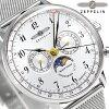 Zeppelin LZ129 hindemburugumunfeizumenzu 7036-M1 Zeppelin手表银子