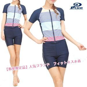 PIKO ピコ フィットネス水着 セパレート レディース フィットネス 水着 半袖 かわいい ブランド 上下 体型カバー フィットネスウエア スイミング ジム ヨガ ウエア