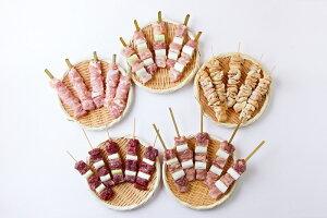 国産 焼き鳥 焼き牛 串焼き 生 牛肉 鶏肉 牛・鶏5種類セット 5本入り×各種5パック 25本