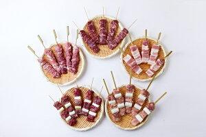 国産 焼き牛 焼き豚 串焼き 生 牛肉 豚肉 牛・豚5種類セット 5本入り×各種5パック 25本