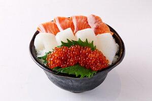 国産 海鮮丼 サーモン・いくら・いか刺身・丼 3パック 100g