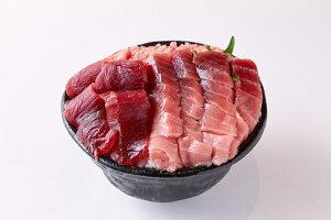 【ポイント最大43.5倍】海鮮丼 中トロ・赤身刺身・ネギトロ丼 3パック 150g