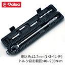 【E−Value】トルクレンチ プレセット型【トルクレンチ ETR4−200】