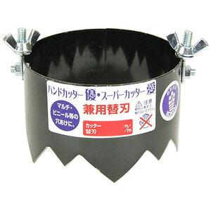 【ボンサイ】マルチビニール穴あけ ハンドカッタスーパーカッター【兼用替刃60mm】