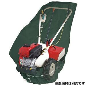 【セフティ3】耕運機パーツ管理機用収納カバー【2輪式用 SKS-4】
