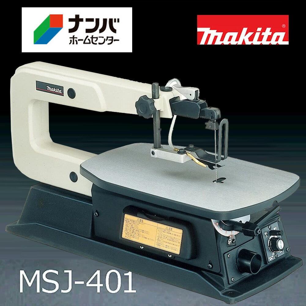 【マキタ】糸鋸 糸ノコ盤 糸のこ盤 糸鋸盤【MSJ401 送料無料】