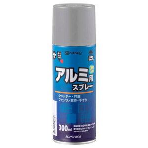 【カンペハピオ】スプレー塗料 油性アルミ用スプレー【300ml シルバー】