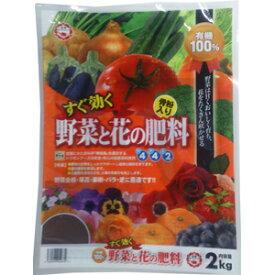 【日清ガーデンメイト】有機質肥料 すぐ効く 野菜と花の肥料【2kg】