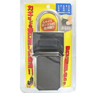 【和気産業】南京錠 スペアーKeyBox【L 黒】