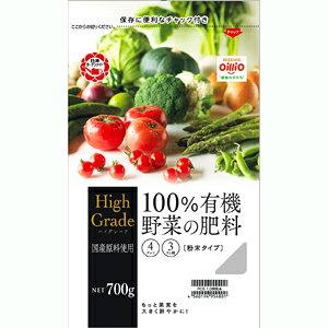 【日清ガーデンメイト】有機肥料 100%有機野菜の肥料【700g】