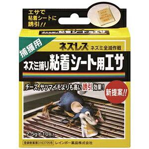 【レインボー薬品】ネズミのエサ ネズミ捕り粘着シート用エサ【2.5g×10袋】