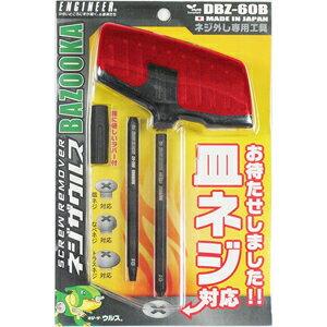 【エンジニア】ドライバー ネジザウルス neji-BAZOOKA(ネジバズーカ)【DBZ60R レッド】